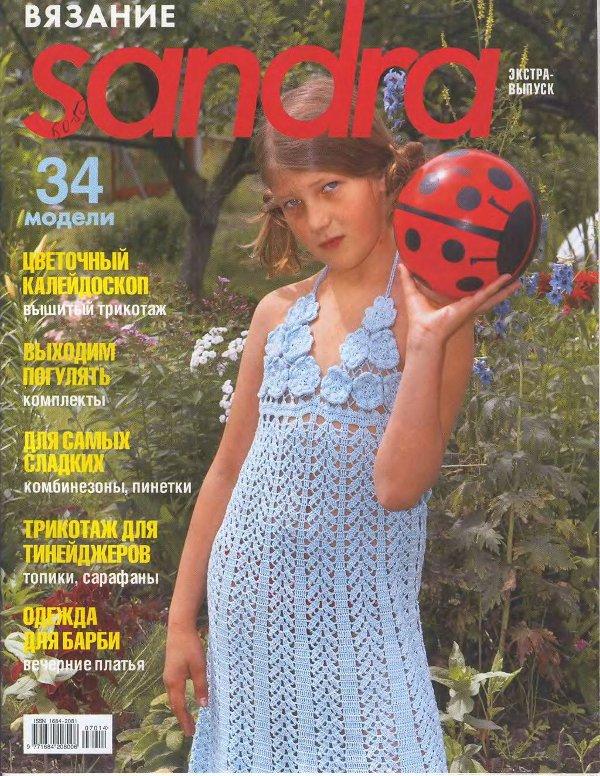 Сабрина журнал по вязанию смотреть БЕСПЛАТНО! 84